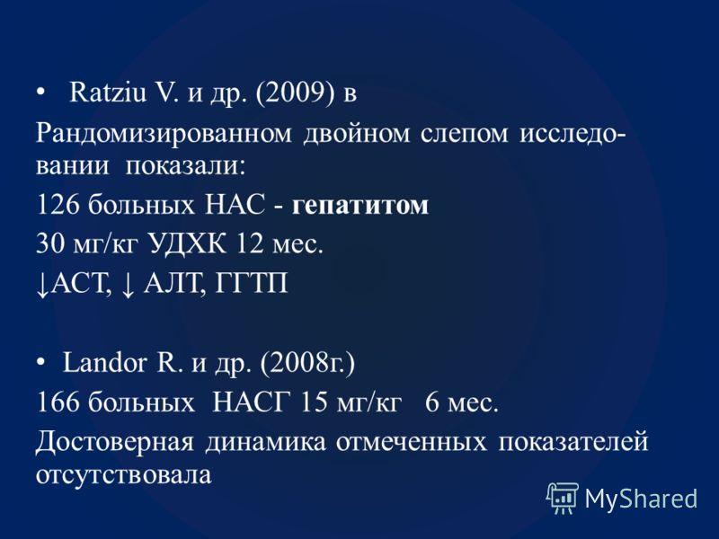 Ratziu V. и др. (2009) в Рандомизированном двойном слепом исследо- вании показали: 126 больных НАС - гепатитом 30 мг/кг УДХК 12 мес. АСТ, АЛТ, ГГТП Landor R. и др. (2008г.) 166 больных НАСГ 15 мг/кг 6 мес. Достоверная динамика отмеченных показателей