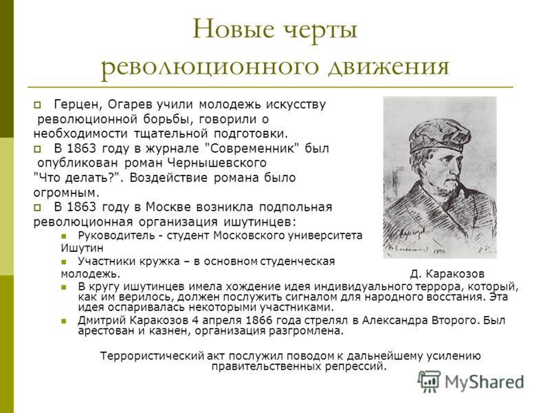 Новые черты революционного движения Герцен, Огарев учили молодежь искусству революционной борьбы, говорили о необходимости тщательной подготовки. В 1863 году в журнале