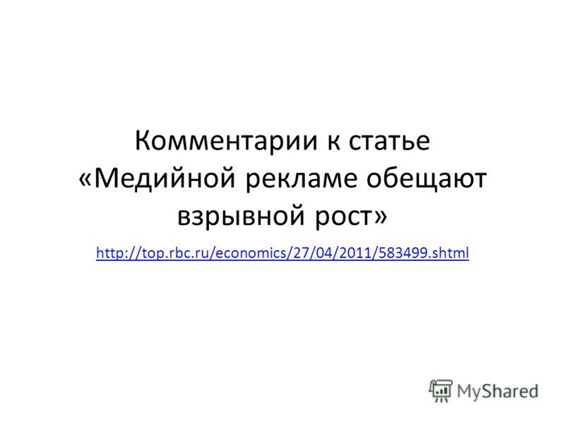 Комментарии к статье «Медийной рекламе обещают взрывной рост» http://top.rbc.ru/economics/27/04/2011/583499.shtml