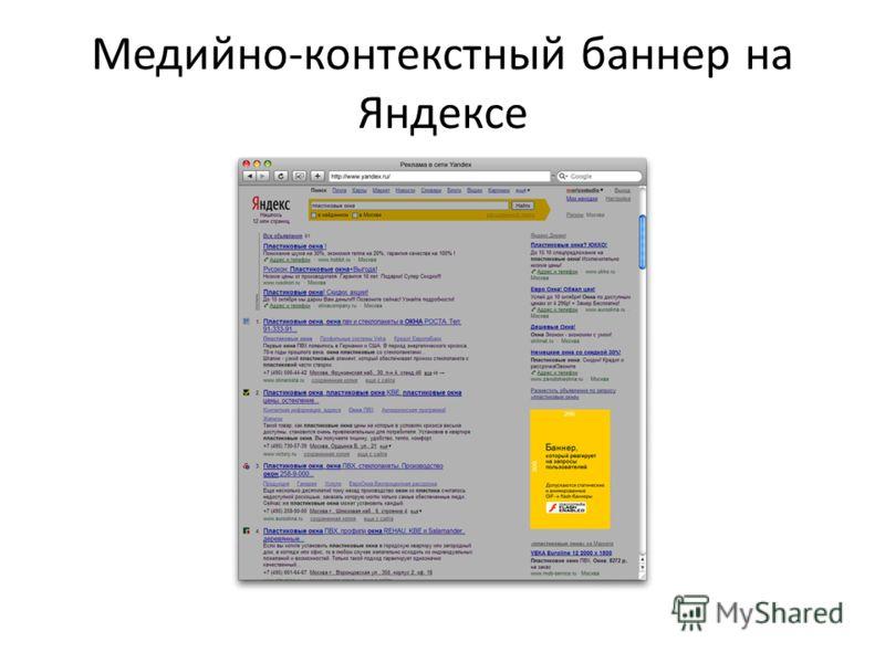 Медийно-контекстный баннер на Яндексе