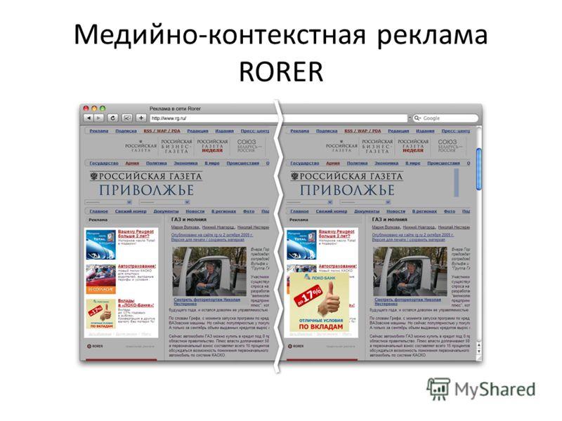 Медийно-контекстная реклама RORER