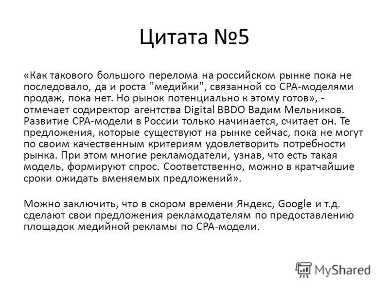 Цитата 5 «Как такового большого перелома на российском рынке пока не последовало, да и роста