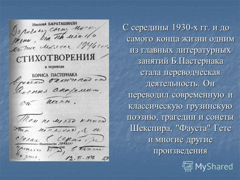 С середины 1930-х гг. и до самого конца жизни одним из главных литературных занятий Б.Пастернака стала переводческая деятельность. Он переводил современную и классическую грузинскую поэзию, трагедии и сонеты Шекспира,
