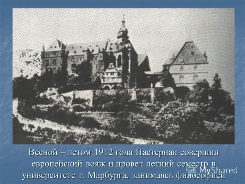Весной – летом 1912 года Пастернак совершил европейский вояж и провел летний семестр в университете г. Марбурга, занимаясь философией
