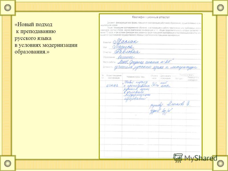 «Новый подход к преподаванию русского языка в условиях модернизации образования.»