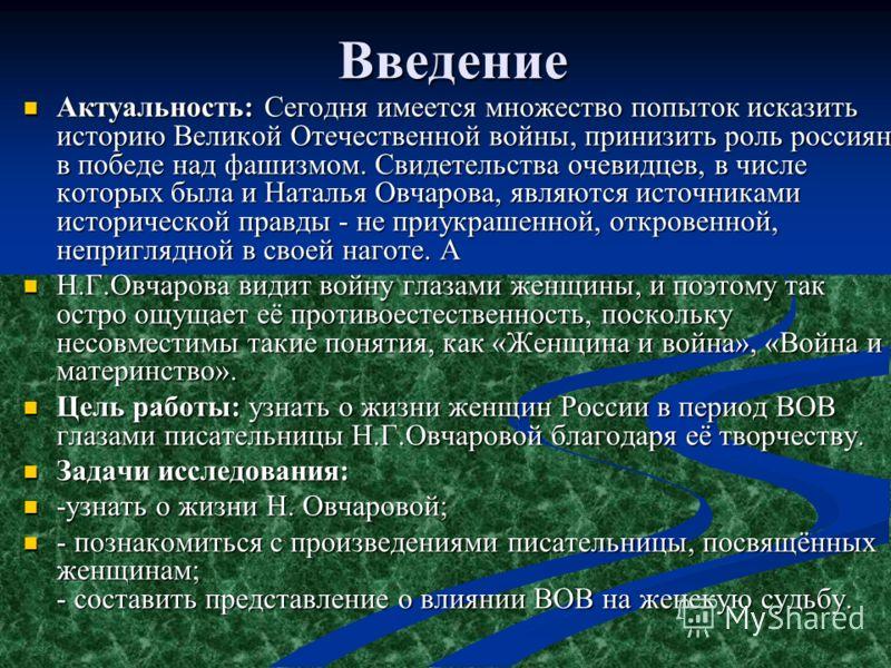 Введение Актуальность: Сегодня имеется множество попыток исказить историю Великой Отечественной войны, принизить роль россиян в победе над фашизмом. Свидетельства очевидцев, в числе которых была и Наталья Овчарова, являются источниками исторической п