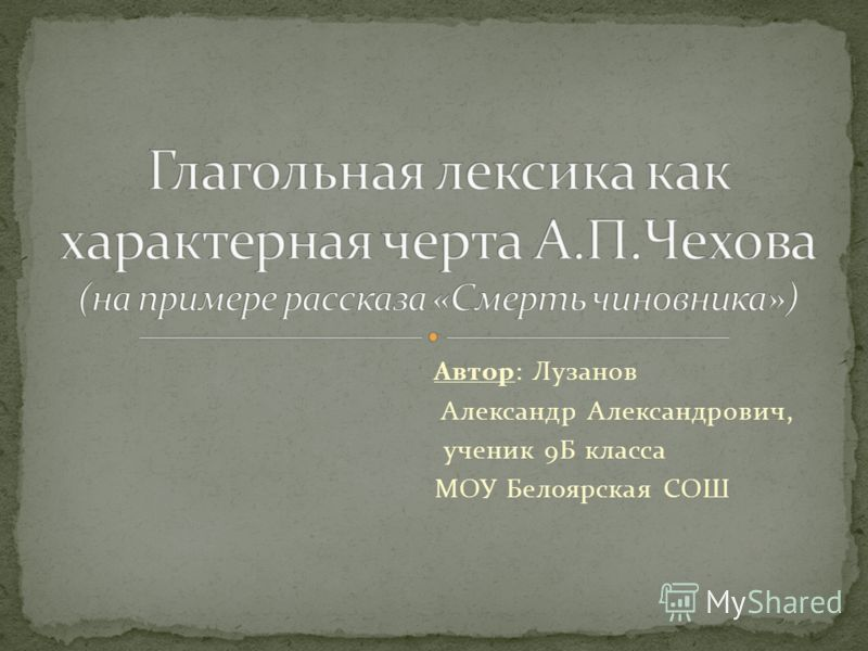 Автор: Лузанов Александр Александрович, ученик 9Б класса МОУ Белоярская СОШ