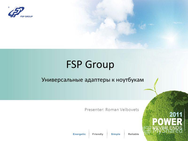 FSP Group Универсальные адаптеры к ноутбукам Presenter: Roman Velbovets