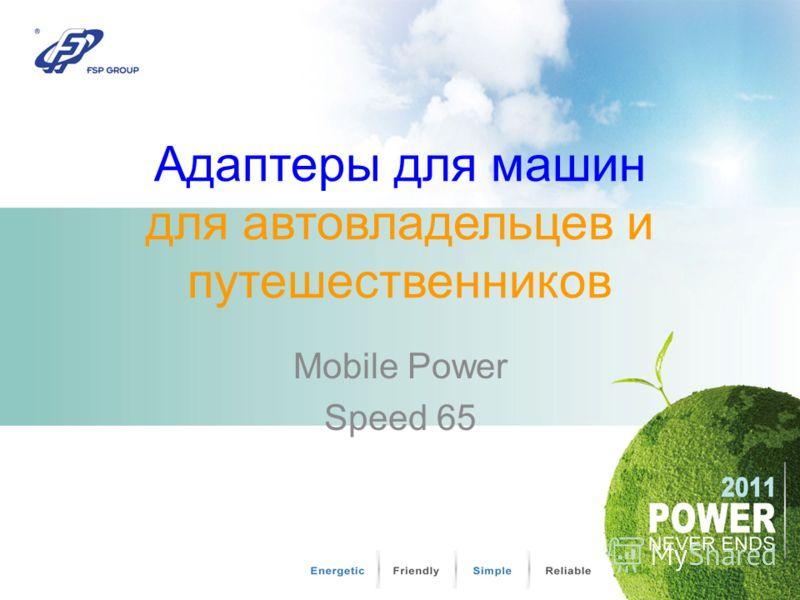 Адаптеры для машин для автовладельцев и путешественников Mobile Power Speed 65