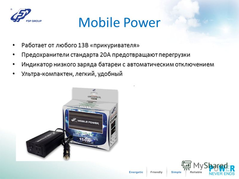 Mobile Power Работает от любого 13В «прикуривателя» Работает от любого 13В «прикуривателя» Предохранители стандарта 20A предотвращают перегрузки Предохранители стандарта 20A предотвращают перегрузки Индикатор низкого заряда батареи с автоматическим о