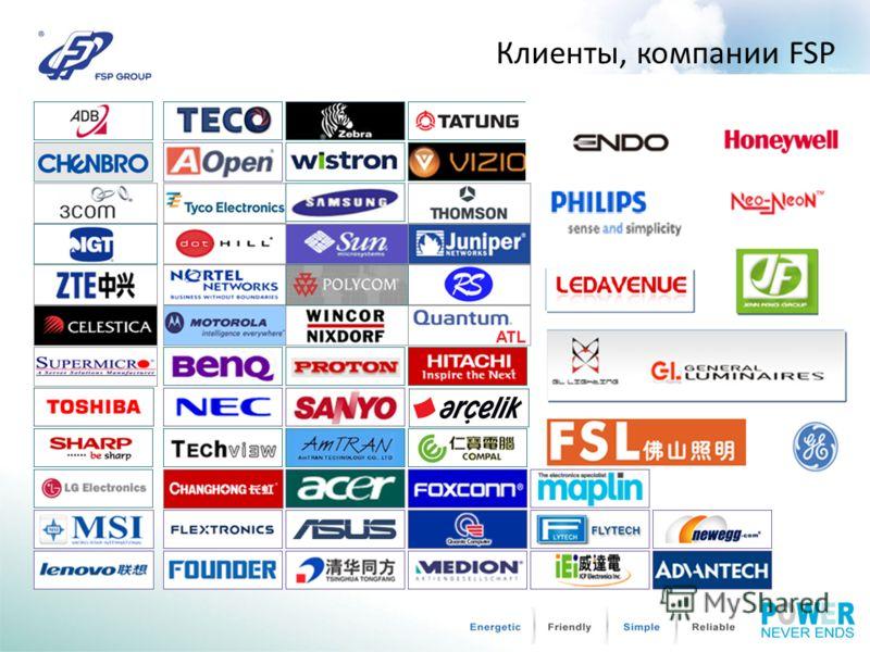 Клиенты, компании FSP