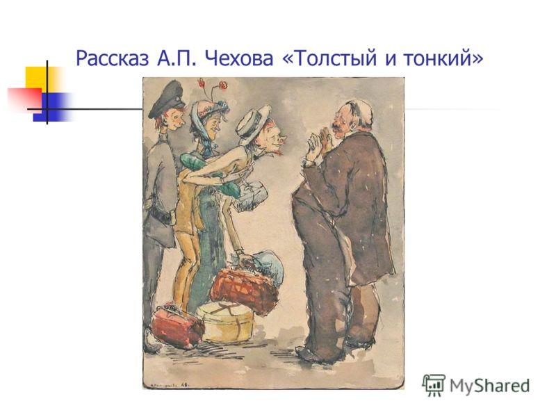 Рассказ А.П. Чехова «Толстый и тонкий»
