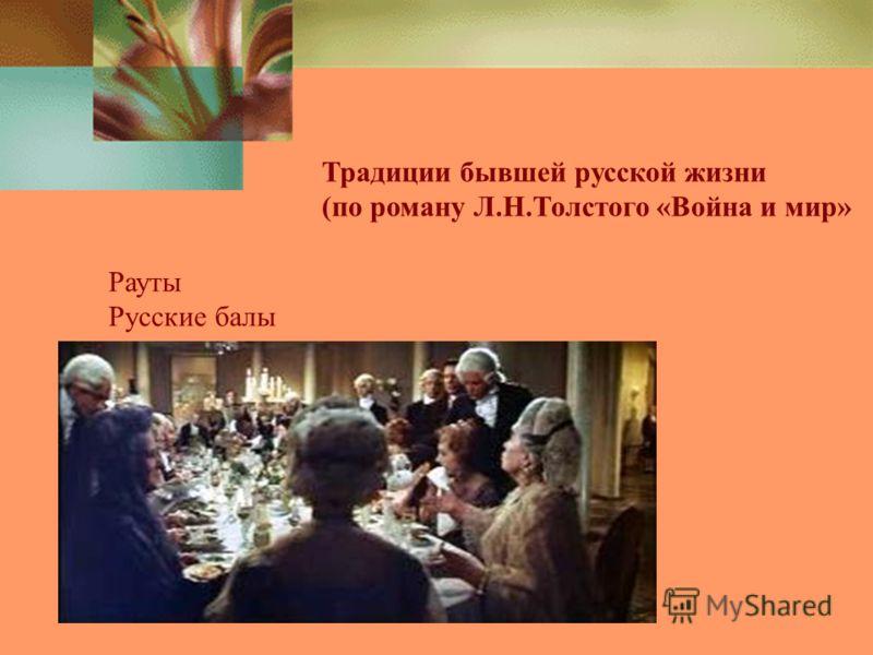 Традиции бывшей русской жизни (по роману Л.Н.Толстого «Война и мир» Рауты Русские балы