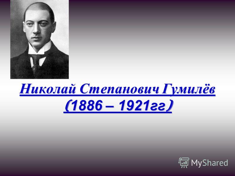 Николай Степанович Гумилёв (1886 – 1921гг)
