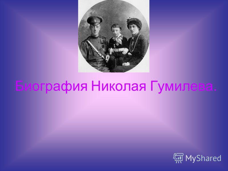 Биография Николая Гумилева.