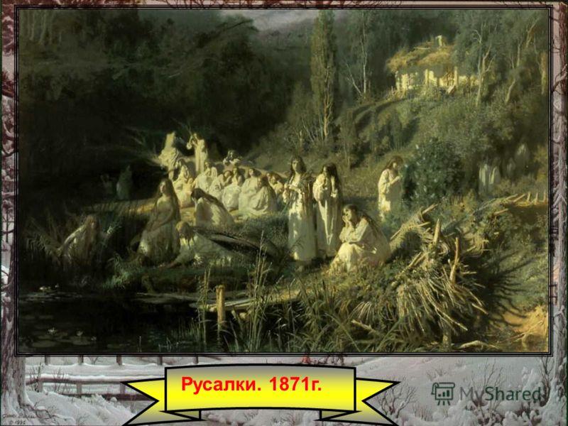Русалки. 1871г.