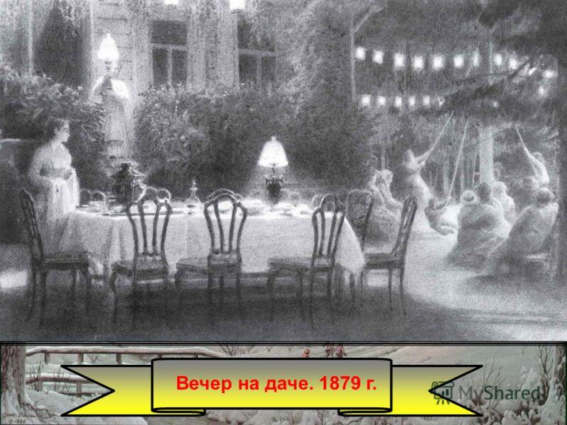 Вечер на даче. 1879 г.