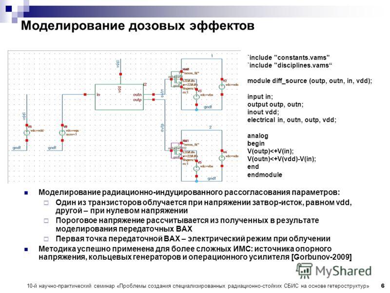 10-й научно-практический семинар «Проблемы создания специализированных радиационно-стойких СБИС на основе гетероструктур» 6 Моделирование дозовых эффектов Моделирование радиационно-индуцированного рассогласования параметров: Один из транзисторов облу