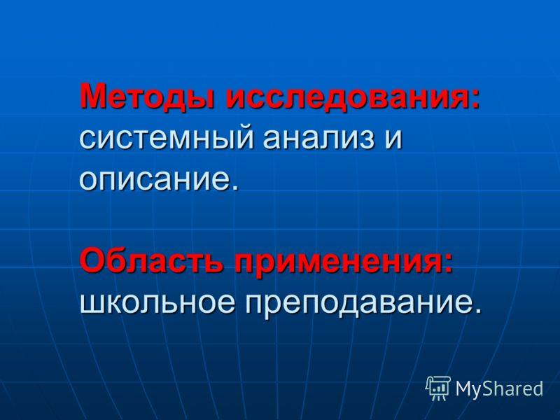 Методы исследования: системный анализ и описание. Область применения: школьное преподавание.