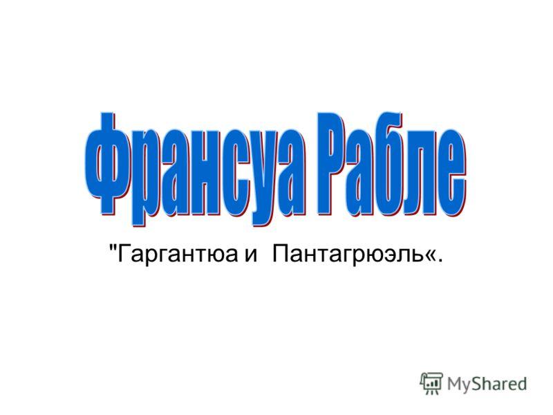 Гаргантюа и Пантагрюэль«.