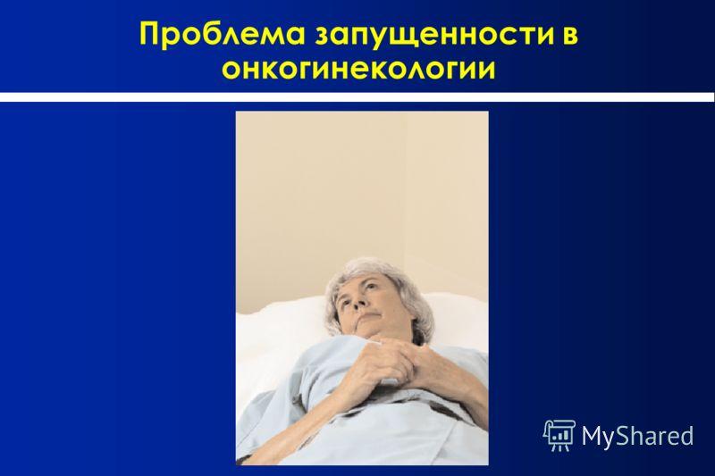 Проблема запущенности в онкогинекологии