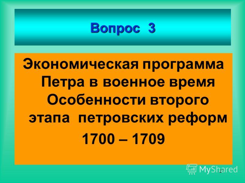 26 Пётр Великий