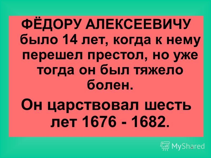 5 НА ИНОВАЦИОННОЙ СТАДИИ Стадии цикла1676 - 1689 после царя Алексея Михайловича, ЦАРСТВОВАЛ ФЁДОР АЛЕКСЕЕВИЧ (сын Милославской), а затем наступило ТРОЕЦАРСТВИЕ – малолетних царей ИВАНА и ПЕТРА, и царевны СОФЬИ