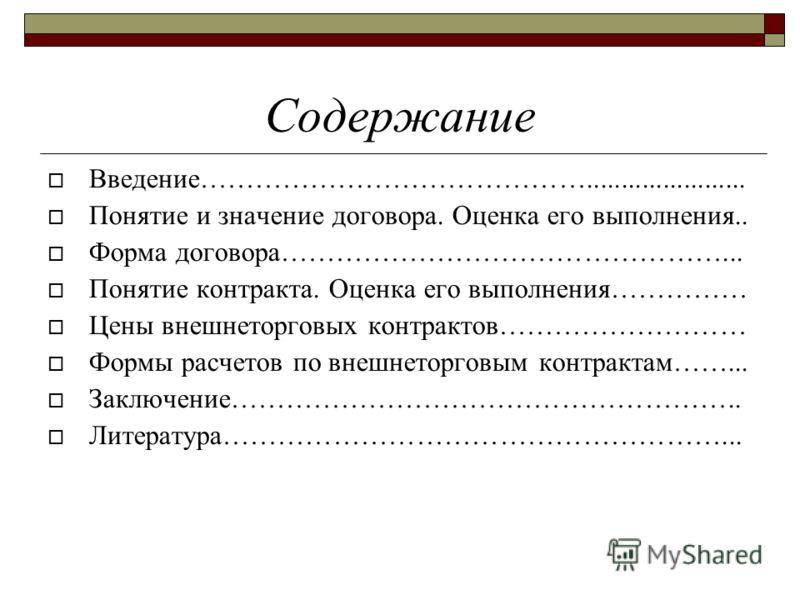 .. виды расчетов правовые рефераты: