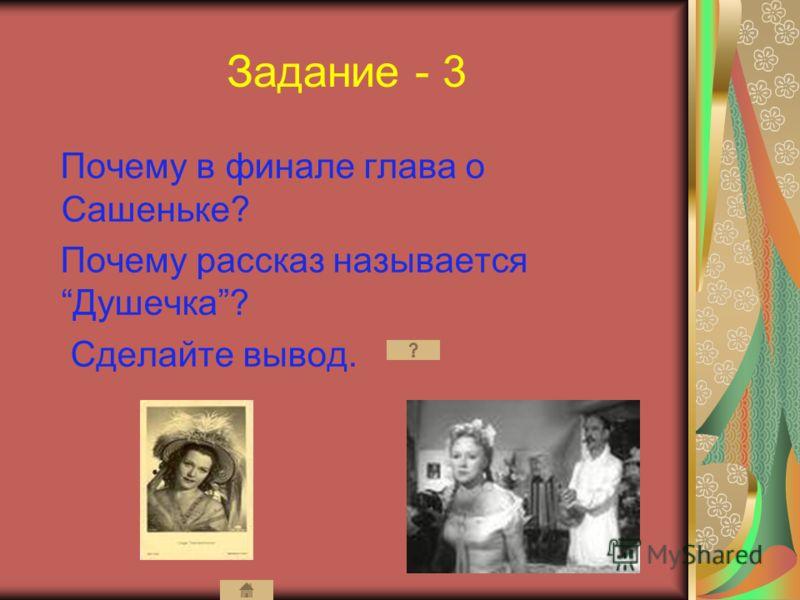 Задание - 3 Почему в финале глава о Сашеньке? Почему рассказ называется Душечка? Сделайте вывод.