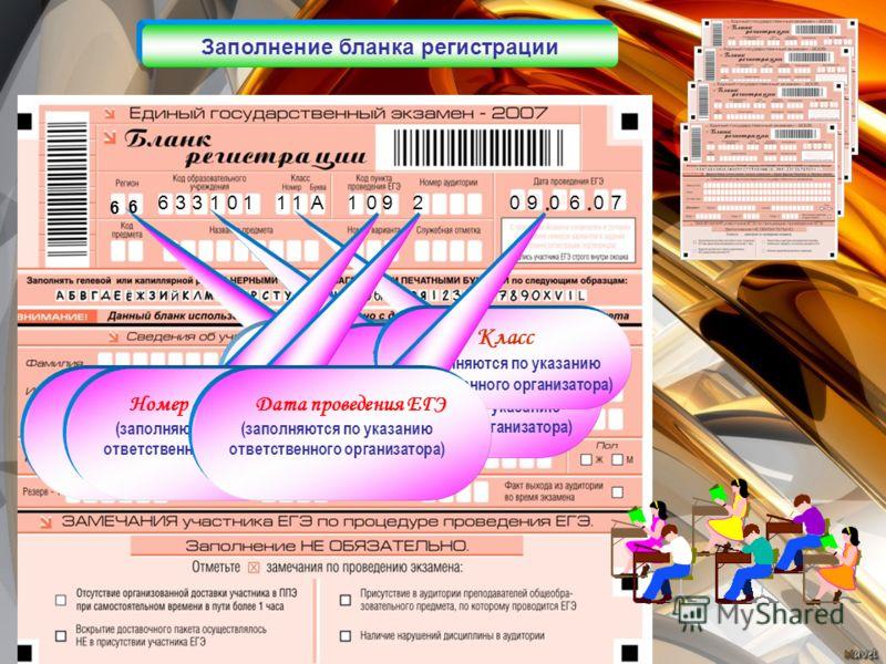6 6 01 3 13 6 11 А1 092 0 90 6 0 7 Код региона (заполняются по указанию ответственного организатора) Код образовательного учреждения (заполняются по указанию ответственного организатора) Класс (заполняются по указанию ответственного организатора) Пун