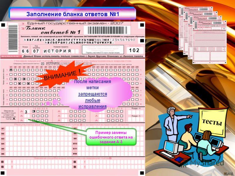 3 После написания метки запрещаются любые исправления ВНИМАНИЕ ! Пример замены ошибочного ответа на задание А 3 тесты Заполнение бланка ответов 1 102 6 6 0 7 ТС И О РИЯ