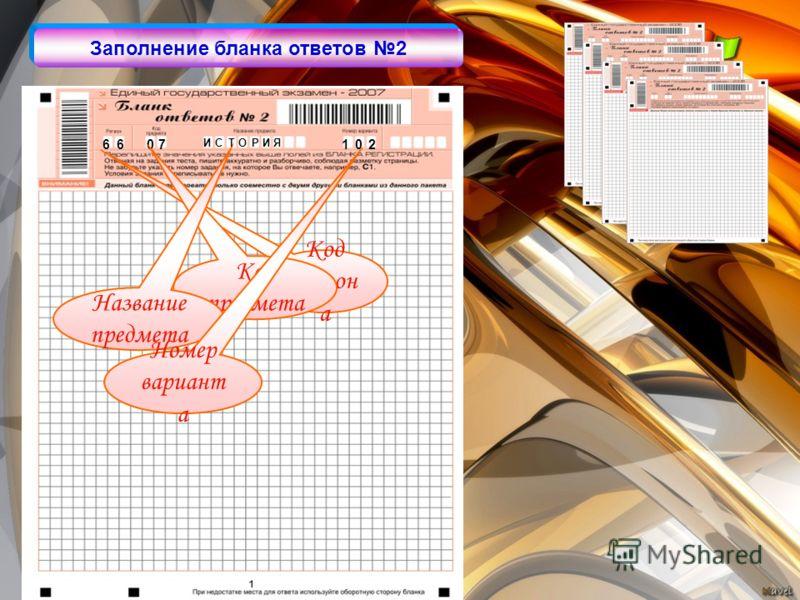 6 6 0 7 1 0 2 Код регион а Код предмета Название предмета Номер вариант а Заполнение бланка ответов 2 И Т С Р О И Я