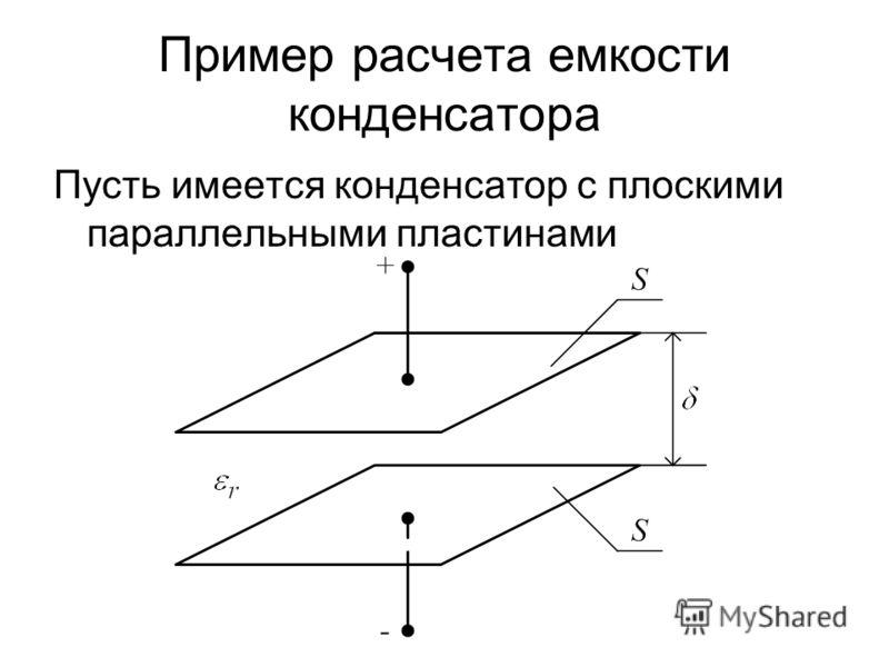 Пример расчета емкости конденсатора Пусть имеется конденсатор с плоскими параллельными пластинами