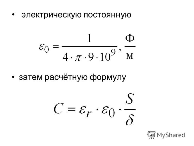 электрическую постоянную затем расчётную формулу