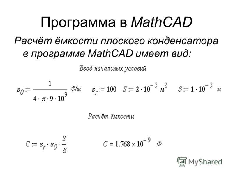 Программа в MathCAD Расчёт ёмкости плоского конденсатора в программе MathCAD имеет вид: