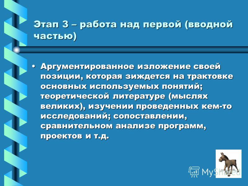 11 Этап 3 – работа над первой (вводной частью) Этап 3 – работа над первой (вводной частью) Аргументированное изложение своей позиции, которая зиждется на трактовке основных используемых понятий; теоретической литературе (мыслях великих), изучении про