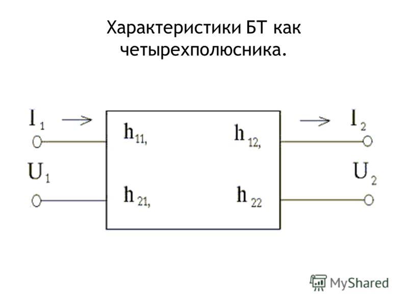 Характеристики БТ как четырехполюсника.