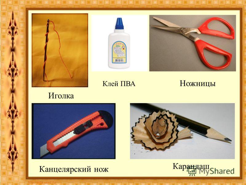 Иголка Карандаш Ножницы Клей ПВА Канцелярский нож