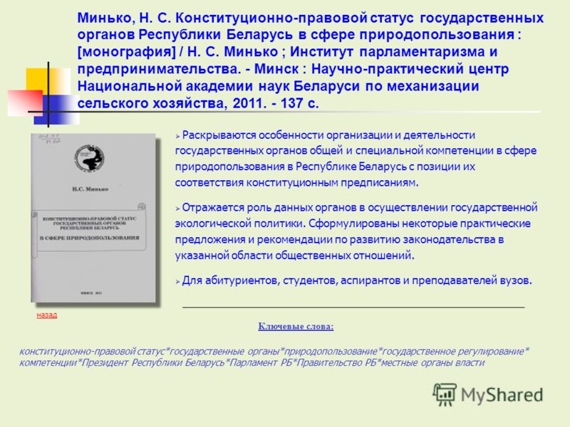 Раскрываются особенности организации и деятельности государственных органов общей и специальной компетенции в сфере природопользования в Республике Беларусь с позиции их соответствия конституционным предписаниям. Отражается роль данных органов в осущ