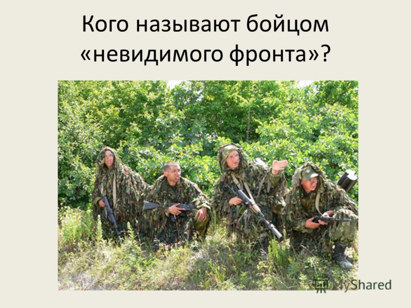 Кого называют бойцом «невидимого фронта»?