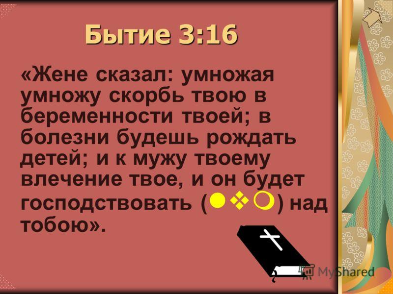 «Жене сказал: умножая умножу скорбь твою в беременности твоей; в болезни будешь рождать детей; и к мужу твоему влечение твое, и он будет господствовать ( lvm ) над тобою». Бытие 3:16