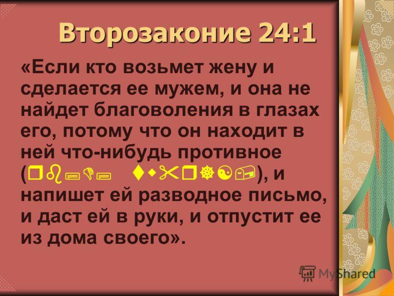 «Если кто возьмет жену и сделается ее мужем, и она не найдет благоволения в глазах его, потому что он находит в ней что-нибудь противное (rb;D; tw