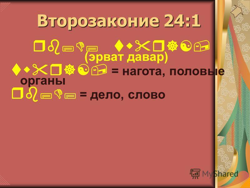 twr][, = нагота, половые органы rb;D; = дело, слово Второзаконие 24:1
