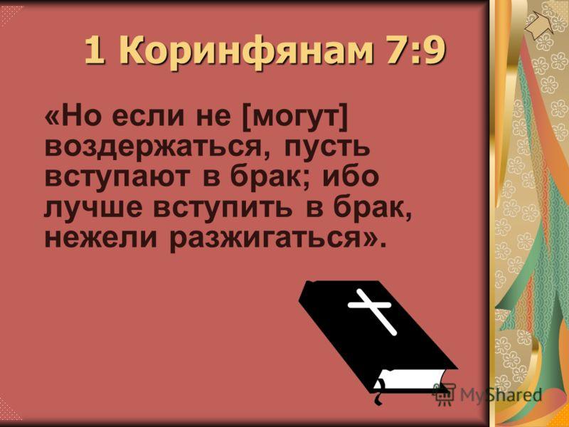 «Но если не [могут] воздержаться, пусть вступают в брак; ибо лучше вступить в брак, нежели разжигаться». 1 Коринфянам 7:9