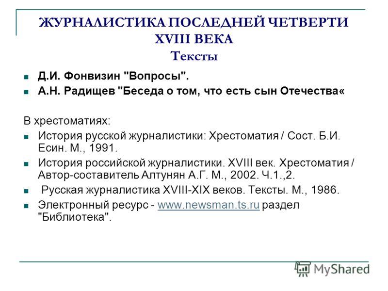 ЖУРНАЛИСТИКА ПОСЛЕДНЕЙ ЧЕТВЕРТИ XVIII ВЕКА Тексты Д.И. Фонвизин