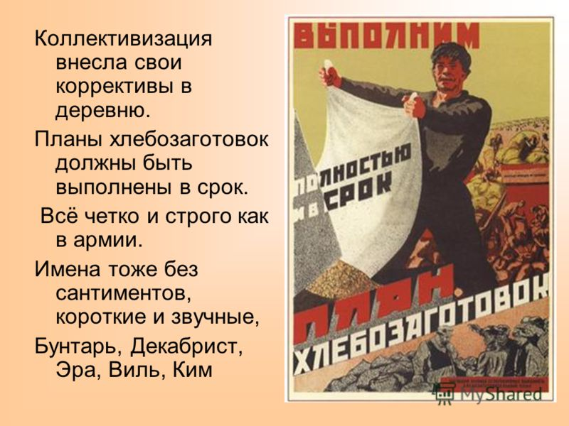 Коллективизация внесла свои коррективы в деревню. Планы хлебозаготовок должны быть выполнены в срок. Всё четко и строго как в армии. Имена тоже без сантиментов, короткие и звучные, Бунтарь, Декабрист, Эра, Виль, Ким