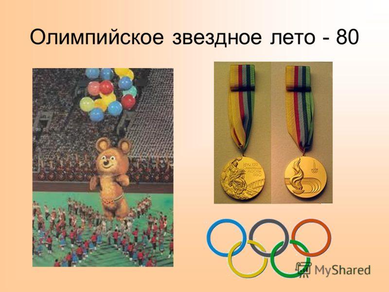 Олимпийское звездное лето - 80