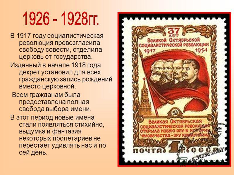 В 1917 году социалистическая революция провозгласила свободу совести, отделила церковь от государства. Изданный в начале 1918 года декрет установил для всех гражданскую запись рождений вместо церковной. Всем гражданам была предоставлена полная свобод