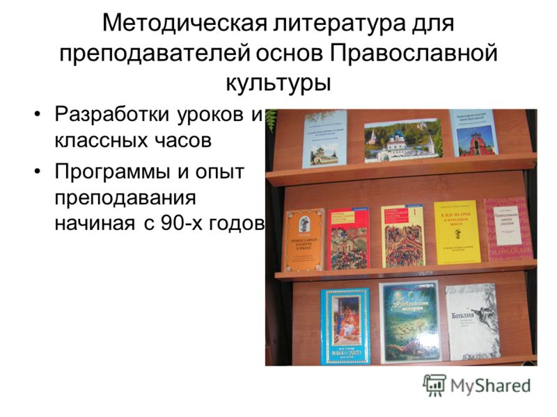 Методическая литература для преподавателей основ Православной культуры Разработки уроков и классных часов Программы и опыт преподавания начиная с 90-х годов