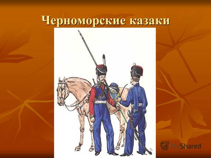 Черноморские казаки
